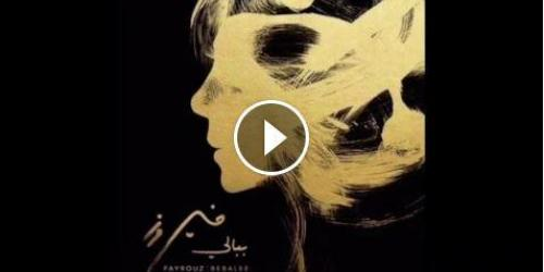 Fairouz - New 2017 Song
